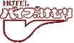 【公式】軽井沢 ホテルパイプのけむり
